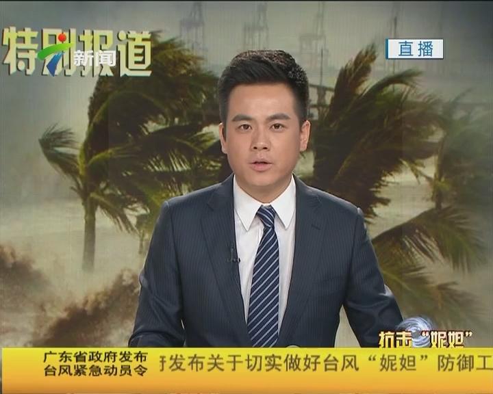 """20160802 抗击强台风""""妮妲""""特别报道(下)"""