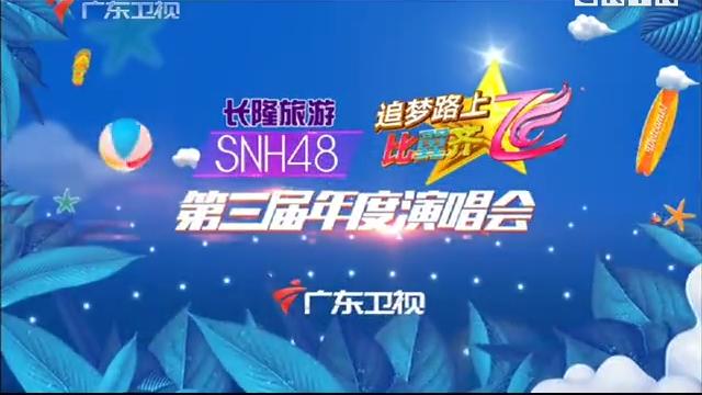 追梦路上比翼齐飞 SNH48第三届年度演唱会