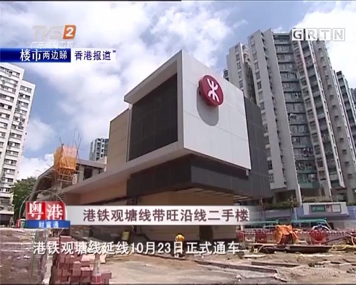 港铁观塘线带旺沿线二手楼