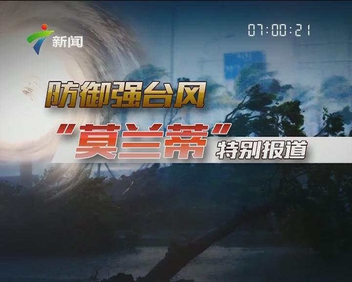 """防御强台风""""莫兰蒂""""特别报道 广东新闻频道"""