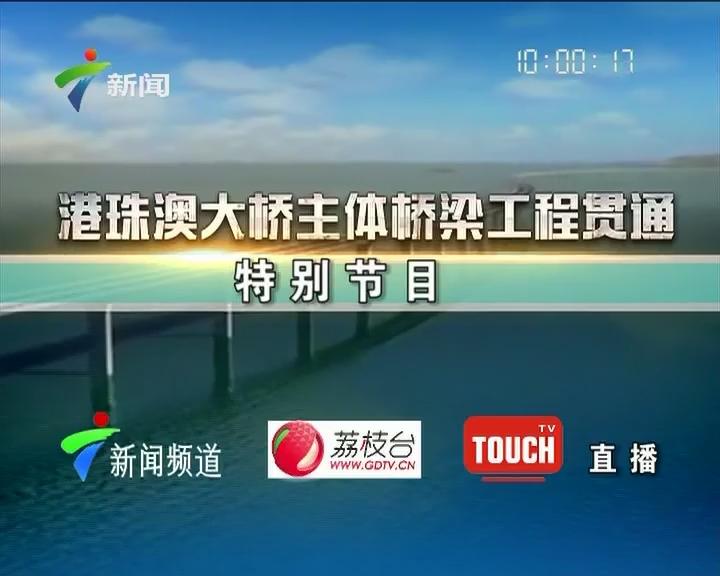港珠澳大桥主体桥梁工程贯通特别节目