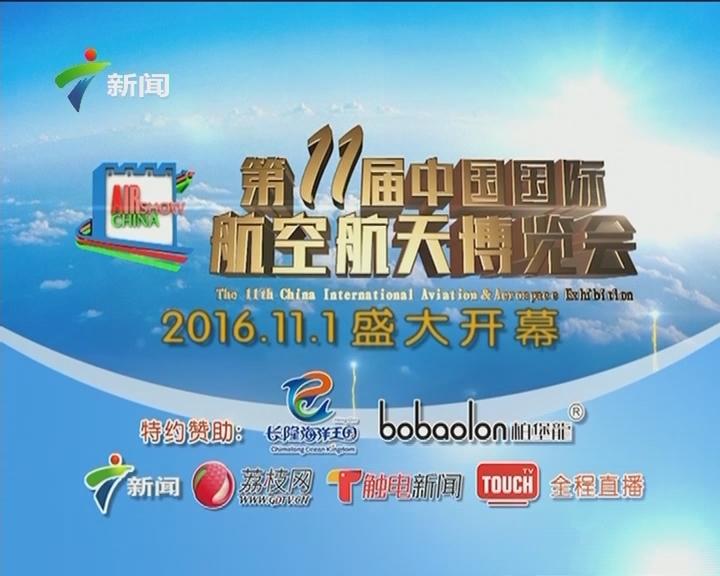 第11届中国国际航空航天博览会(上)