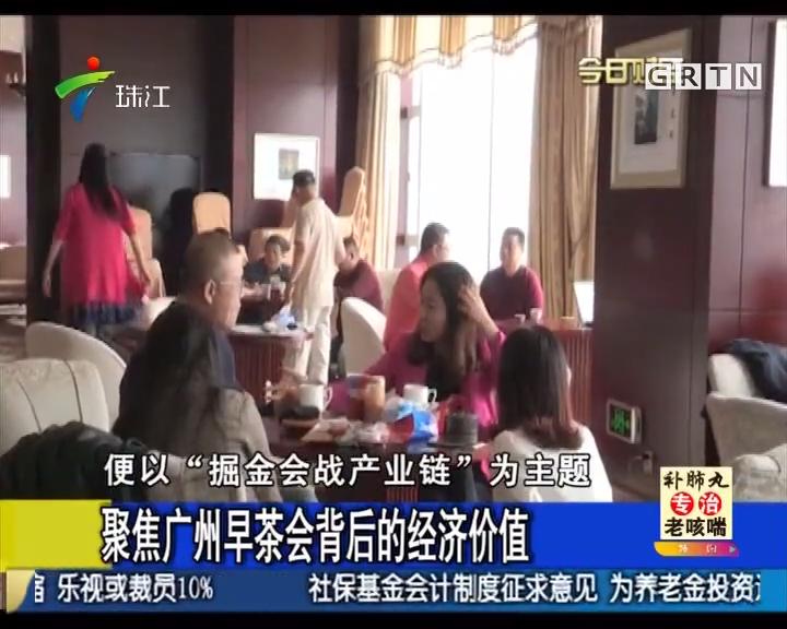 聚焦广州早茶会背后的经济价值