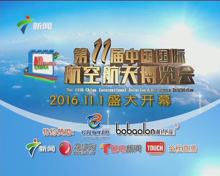 第11届中国国际航空航天博览会(下)