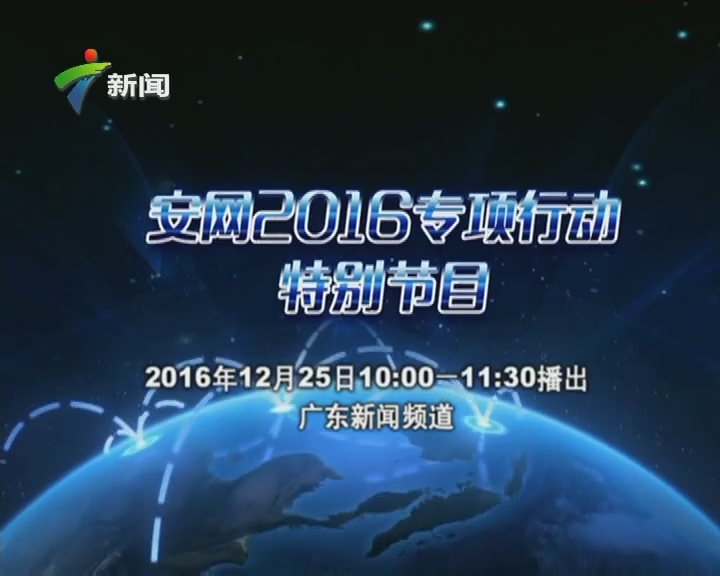 安网2016专项行动特别节目