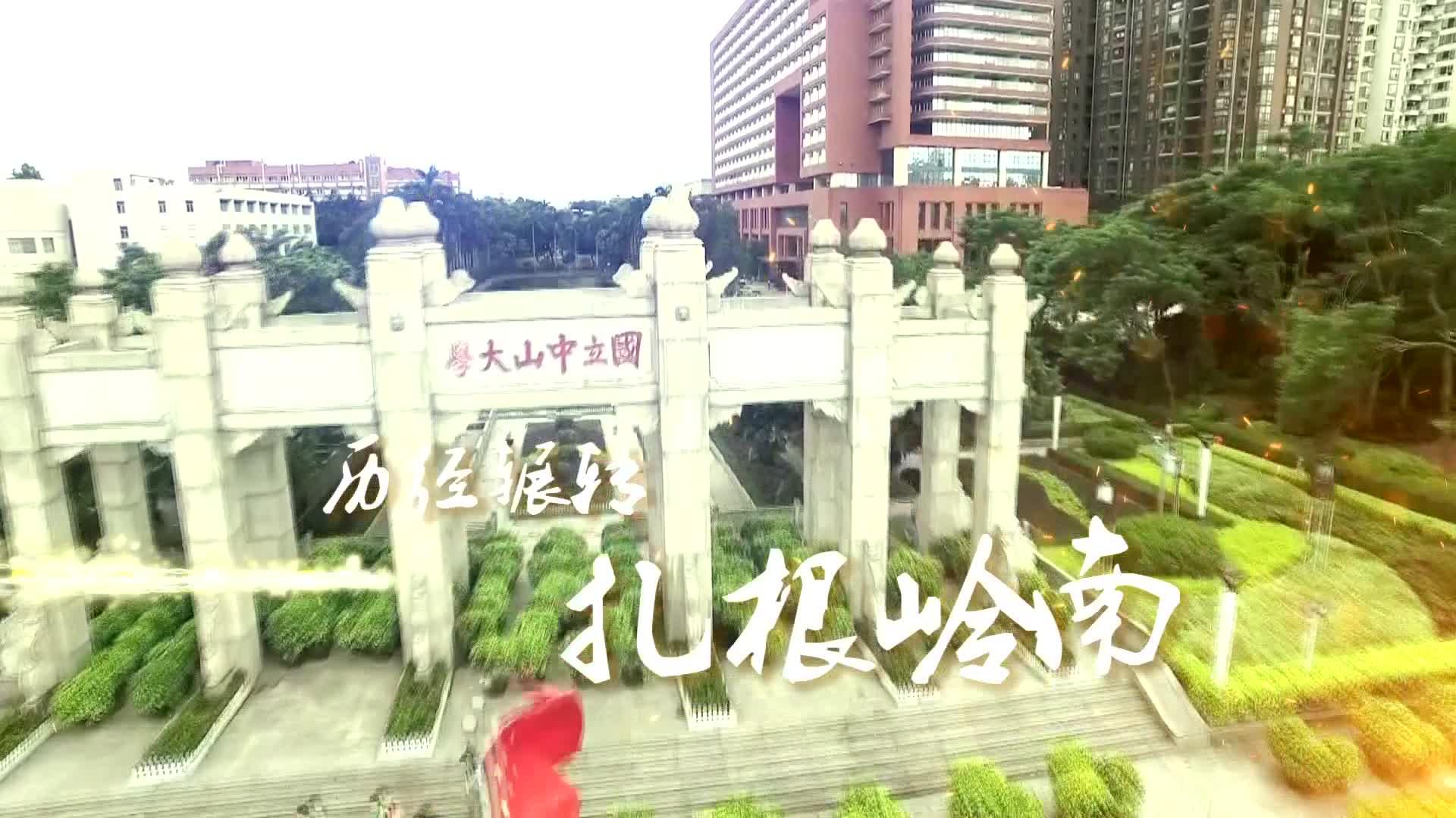 纪录片《大医精诚》预告片
