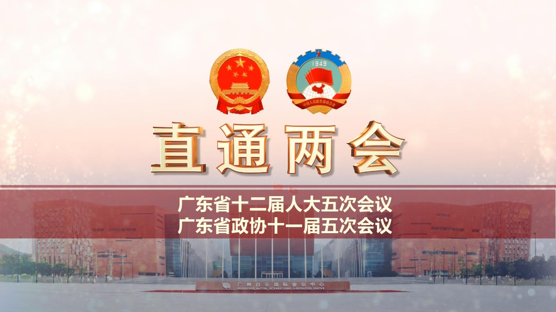 关注2017广东省