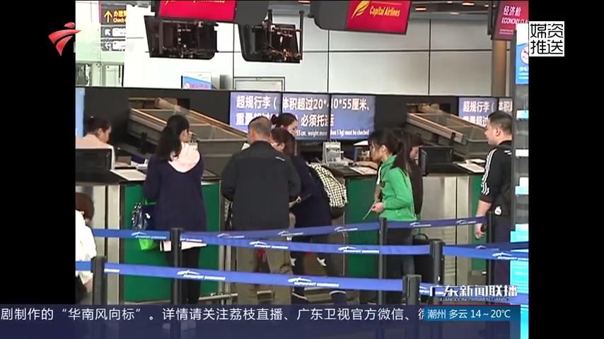 广东 补偿 航空公司 航班延误 标准 多家 公布/多家航空公司公布航班延误补偿标准