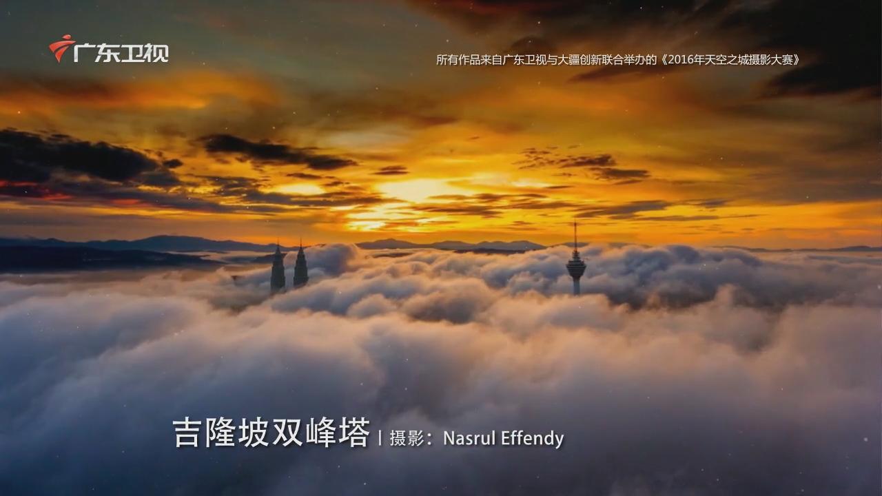 《2016年天空之城摄影大赛》第6周优秀作品赏析