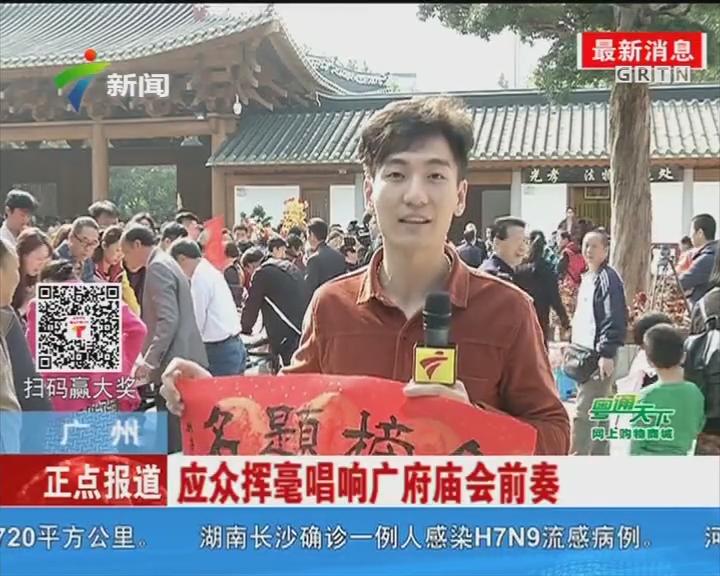 广州:应众挥毫唱响广府庙会前奏