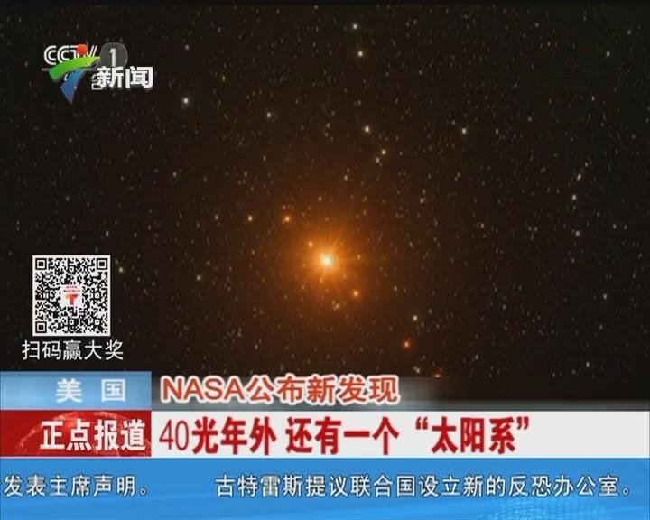 """美国:NASA公布新发现 40光年外 还有一个""""太阳系"""""""