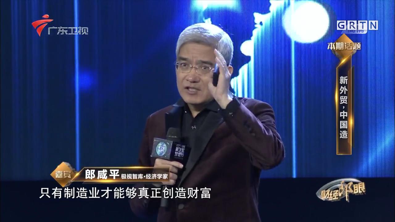 郎咸平:只有制造业才能真正创造财富