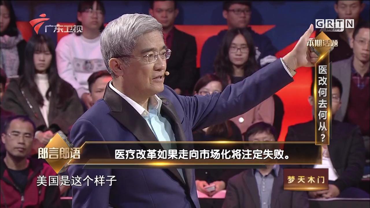 郎咸平:医疗改革如果走向市场化  将注定失败