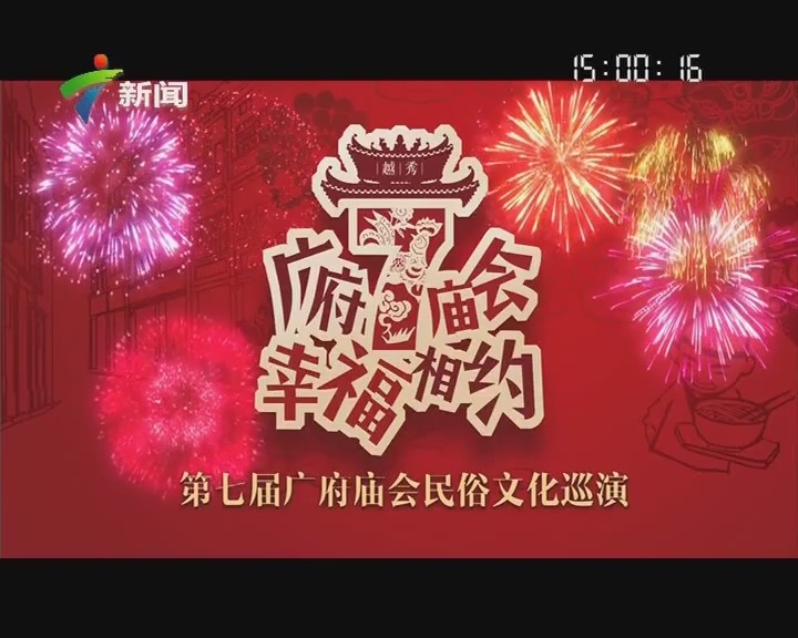 幸福相约 第七届广府庙会民俗文化巡演