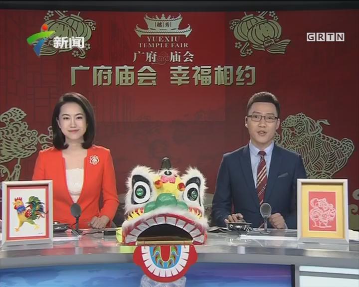 广府庙会 幸福相约——《新闻大数据》特别节目