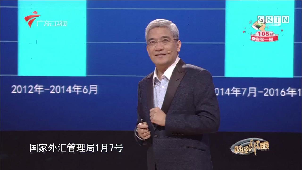 郎咸平:货币贬值不是兑美元贬值  而是来自通货膨胀的压力