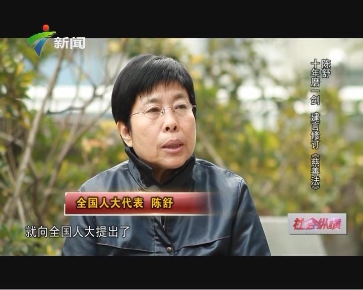 陈舒 十年磨一剑 建言修订《慈善法》