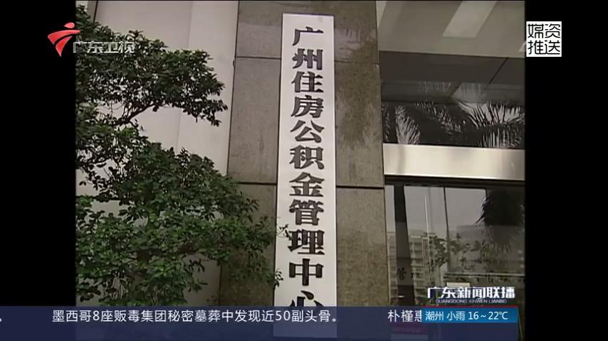 广州住房公积金贷款认房又认贷 首付比例提高