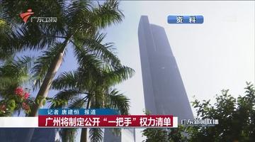 """广州将制定公开""""一把手""""权力清单"""