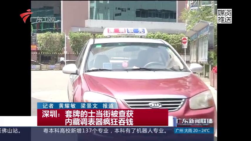 深圳:套牌的士当街被查获 内藏调表器疯狂吞钱