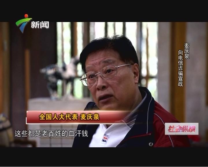 麦庆泉:向电信诈骗宣战