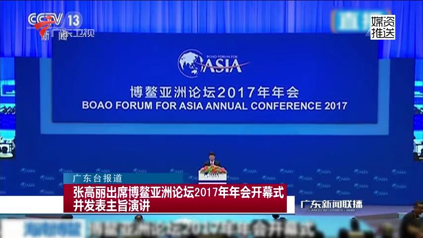 博鳌亚洲论坛2017年年会今天开幕