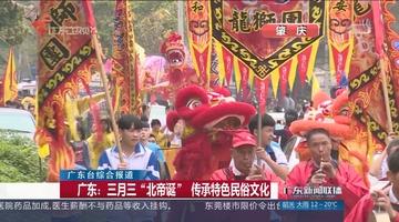 """广东:三月三""""北帝诞"""" 传承特色民俗文化"""