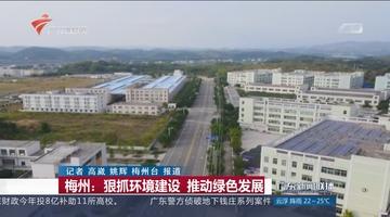 梅州:狠抓环境建设 推动绿色发展