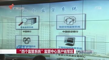 """""""四个监管系统""""监管中心落户省军区"""