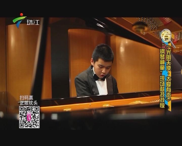 """《光明天使,大爱有声》:""""钢琴神童""""现场献技"""