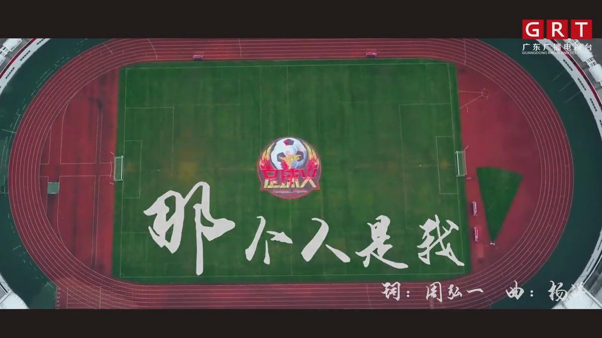 《足球火》主题曲MV:《那个人》