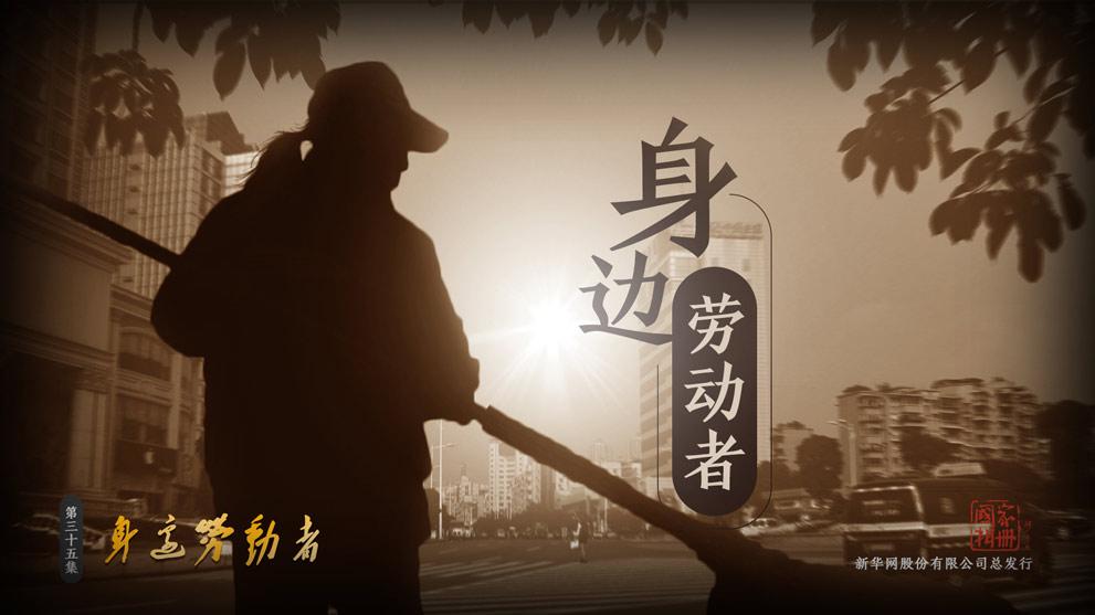 国家相册第三十五集《身边劳动者》