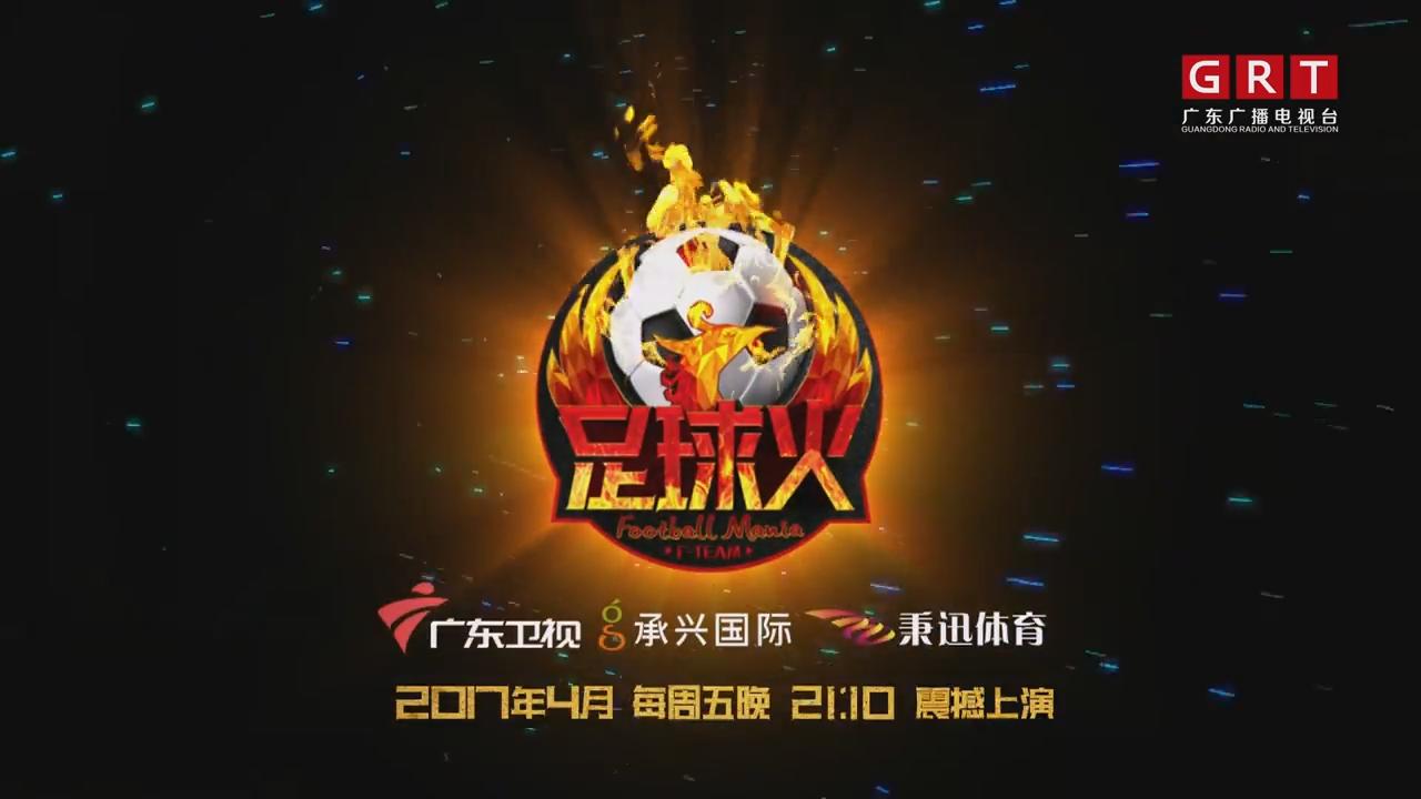 广东卫视大型原创球队养成类真人秀《足球火》