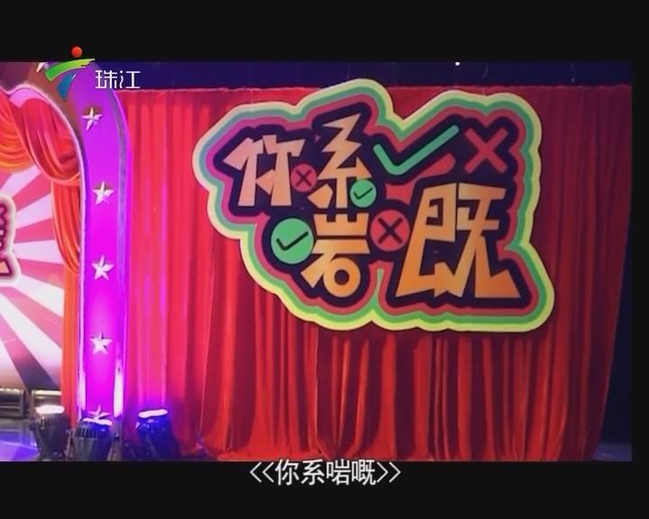 周末黄金综艺节目《你系啱嘅》爆笑来袭