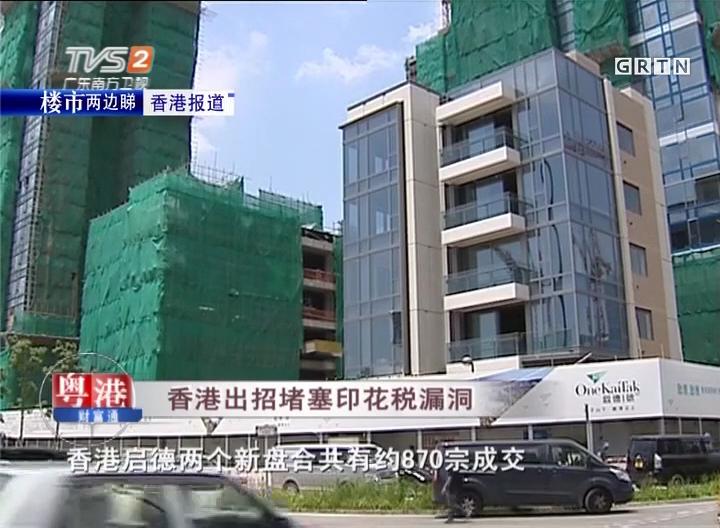 香港出招堵塞印花税漏洞