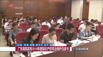 广东高院发布2016年度知识产权司法保护白皮书