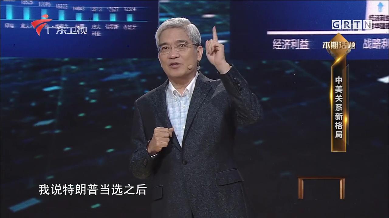 郎咸平:中美即将开启前所未有的新式合作关系