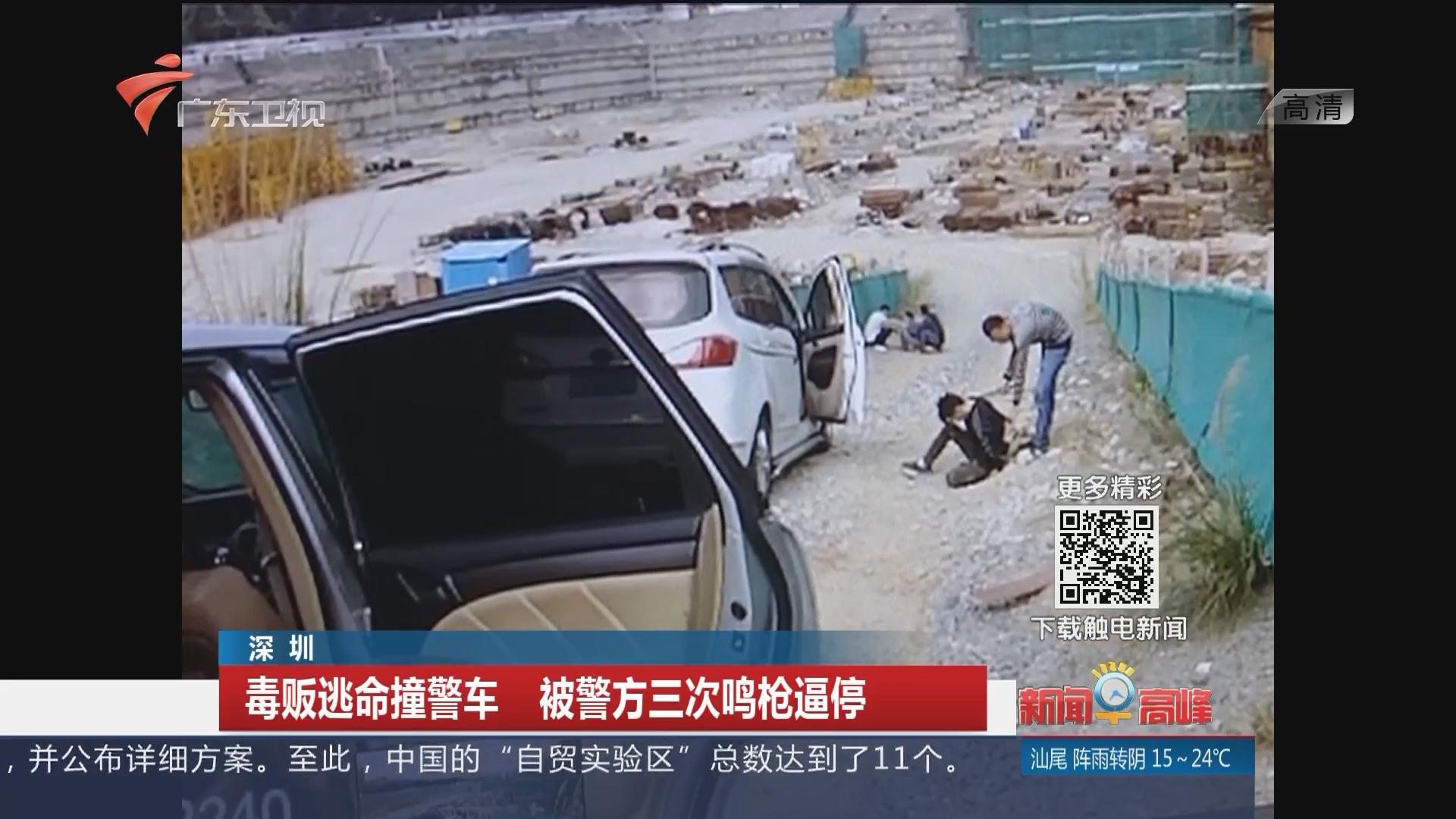 深圳:毒贩逃命撞警车 被警方三次鸣枪逼停