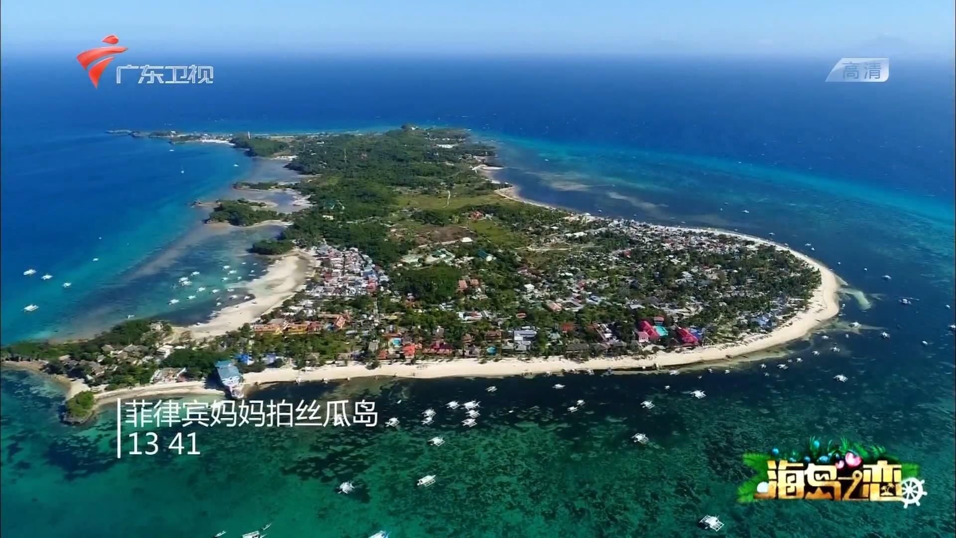 20170401《海岛之恋》 整档节目