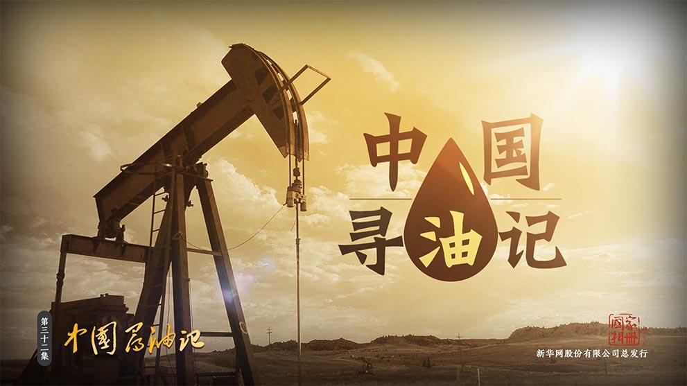 国家相册第三十二集《中国寻油记》
