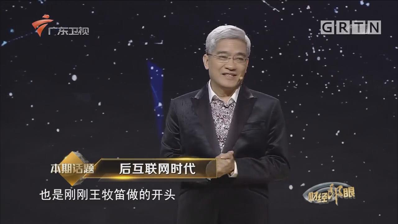 郎咸平:中国目前所谓的共享经济实际都是租赁经济