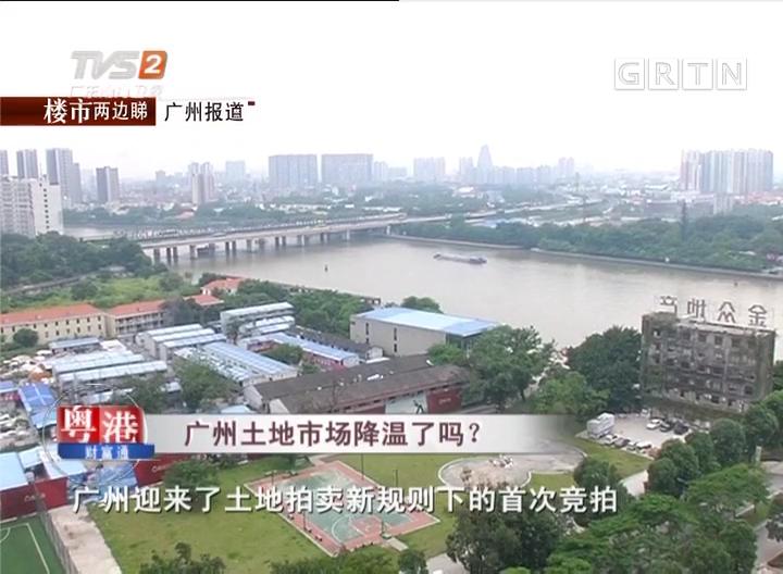广州土地市场降温了吗?