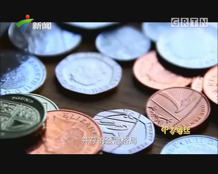 印象海丝 信守:货币传说