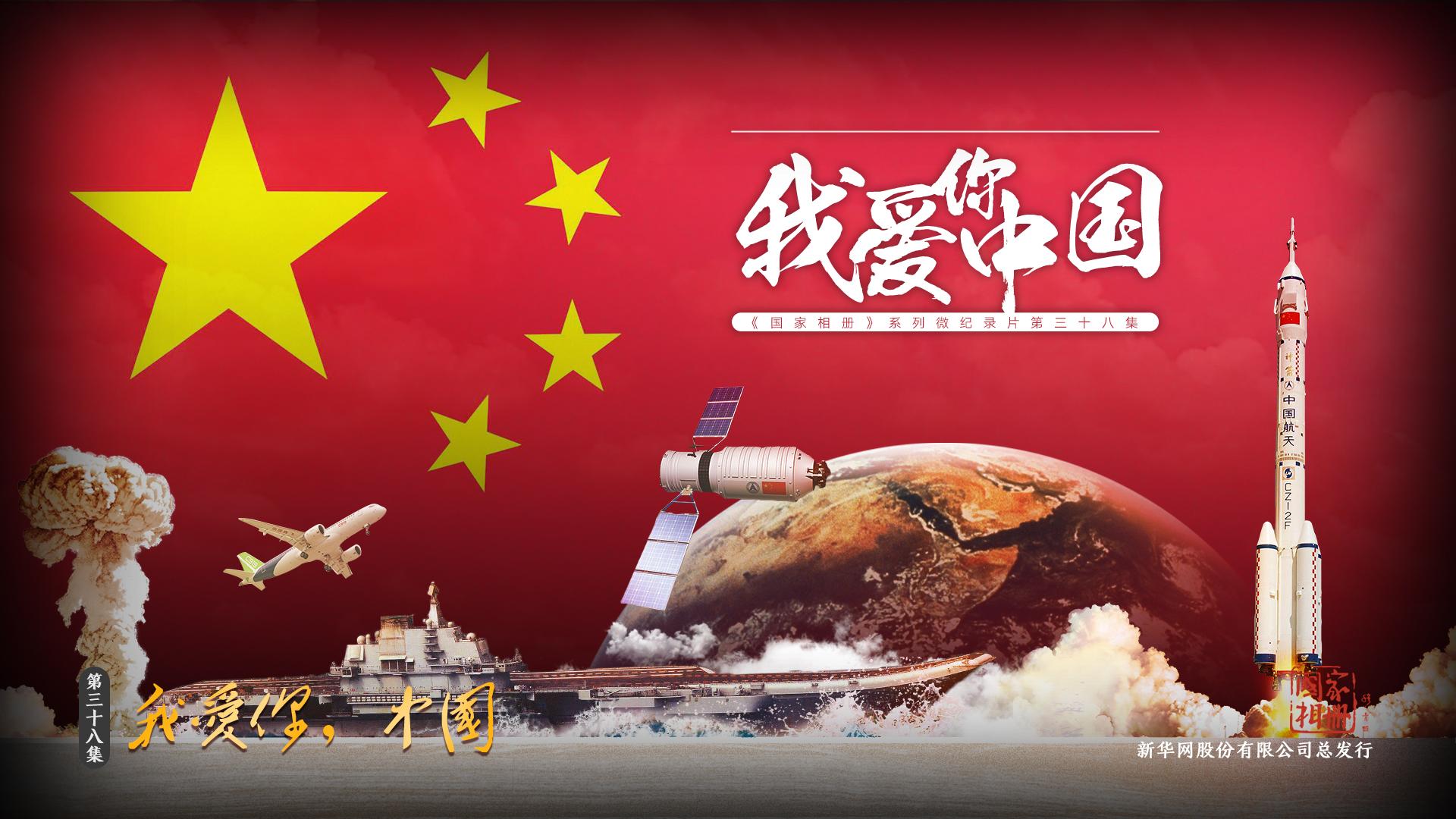 国家相册第三十八集 《我爱你,中国》