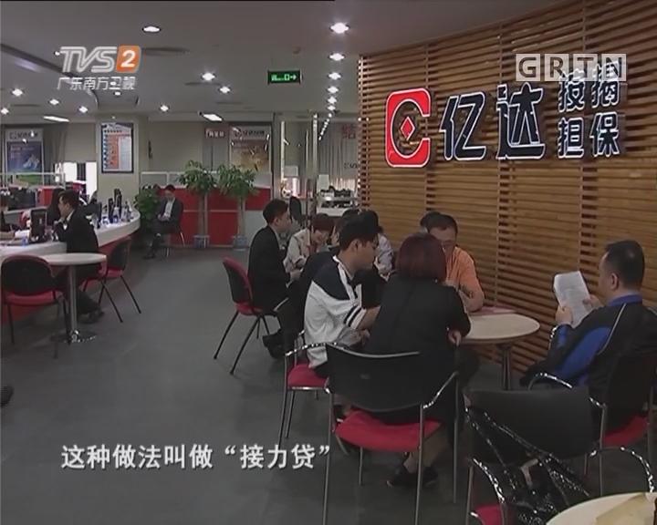 """广州""""接力贷""""买房风险有多大?"""