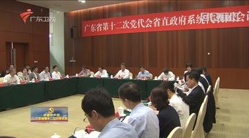 马兴瑞参加省第十二次党代会省直政府系统代表团、企业代表团审议