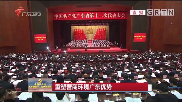 中国共产党广东省第十二次代表大会开幕