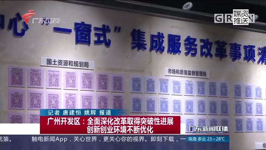 广州开发区:全面深化改革取得突破性进展 创新创业环境不断优化