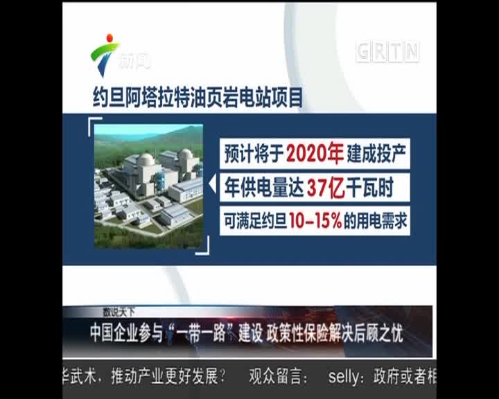 """中国企业参与""""一带一路""""建设 政策性保险解决后顾之忧."""