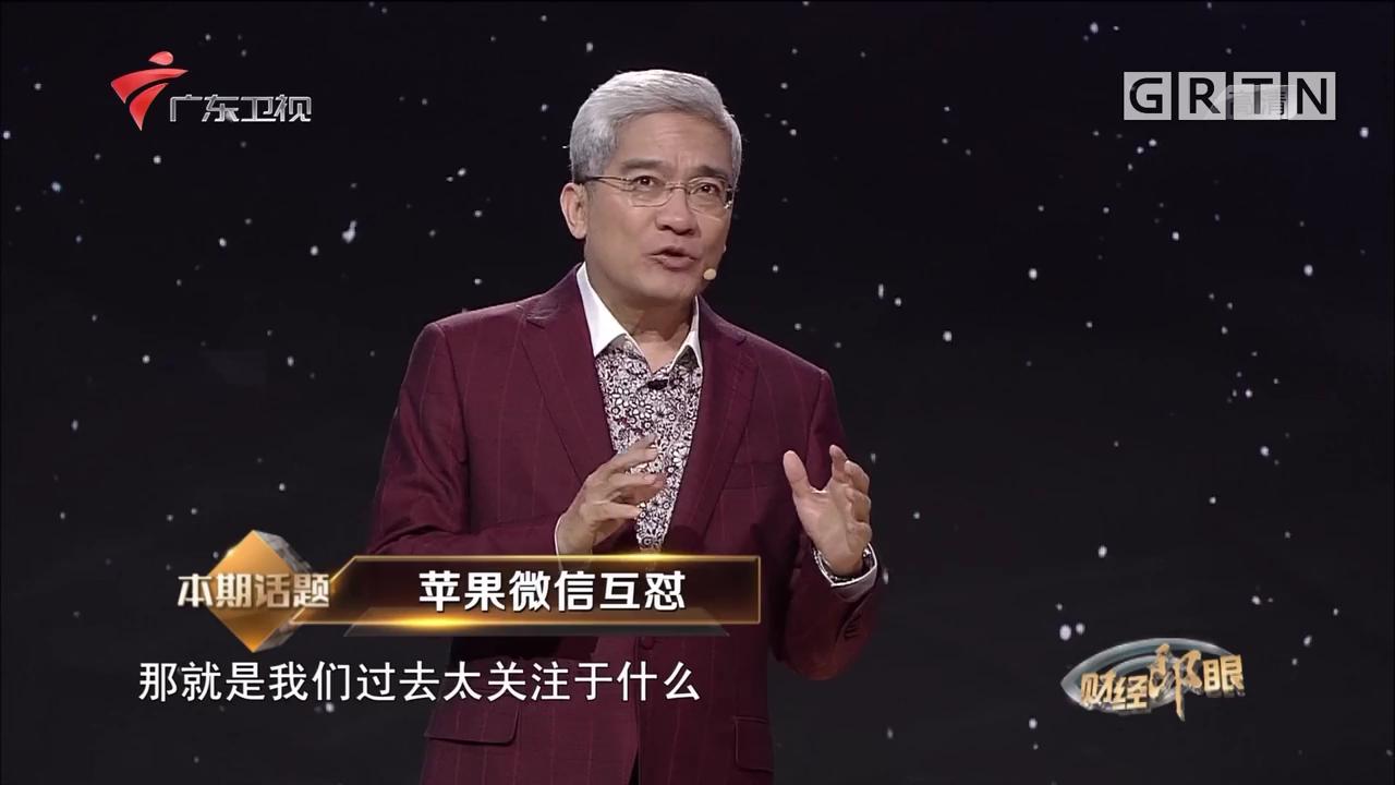 郎咸平:苹果微信互怼  平台反垄断时代到来?